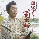 NHK木曜時代劇 「新・はんなり菊太郎~京・公事宿事件帳~」サウンドトラック / TVサントラ