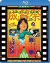成龍祭 醒拳 + ジャッキー拳スペシャル 日本劇場公開2本立セット