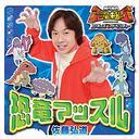 TVアニメ「古代王者 恐竜キング Dキッズ・アドベンチャー」エンディングテーマ  恐竜マッスル