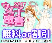 春の女子電書キャンペーン