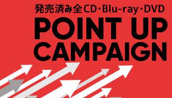 【15%還元】発売済み全CD/Blu-ray/DVDポイントアップキャンペーン開催中