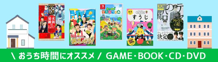 おうち時間を楽しむおすすめゲーム・ぬりえ・書籍・文具・DVDをご紹介!