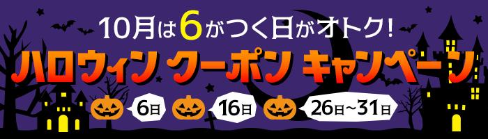 10月は6がつく日がおトク!ハロウィンクーポンキャンペーン!