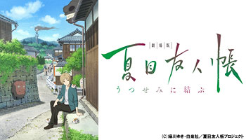 """Natsume Yuujincho Movie: Utsusemi ni Musubu"" with exclusive bonus!"