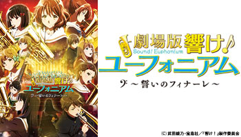 """Hibike! Euphonium -Chikai no Finale- (Movie)"" Blu-ray&DVD with Exclusive Bonus!"