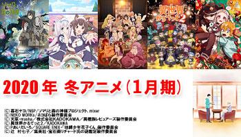 年 1 アニメ 2020 月