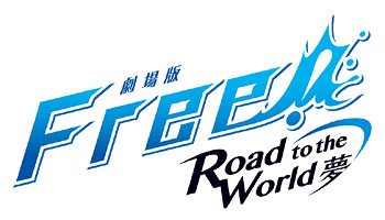 Theatrical Anime Feature Free! - Road to the World - Yume BD/DVD with Exclusive Bonus!