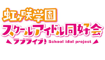 *OFFER is over: [Special Bonus] Nijigasaki High School Idol Club New Single (3) Series