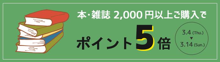 【期間限定】書籍 2,000円以上ご購入でポイント5倍!