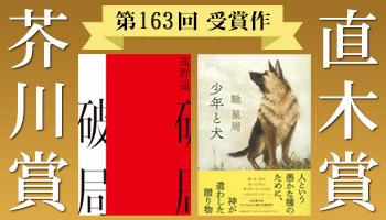 第163回芥川・直木賞受賞作決定(2020年7月開催)