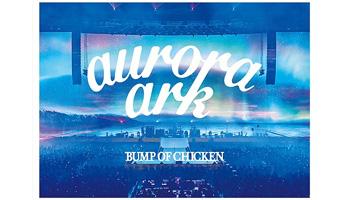 BUMP OF CHICKEN『aurora ark TOUR』東京ドーム公演が待望の映像化!