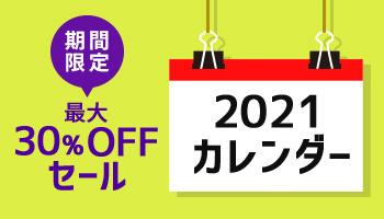 期間限定 最大30%オフ!2021年カレンダーセール