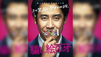 最後に笑うのは誰だ?! 映画『騙し絵の牙』Blu-ray&DVD発売