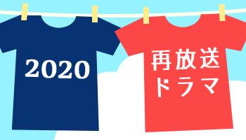 2020年春~夏に再放送された名作ドラマまとめ