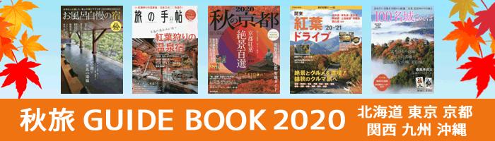 秋旅におすすめ!国内旅行ガイドブック特集2020