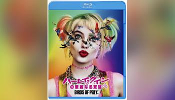 """""""悪カワ""""ヴィラン映画『ハーレイ・クインの華麗なる覚醒』Blu-ray&DVD今週発売!"""
