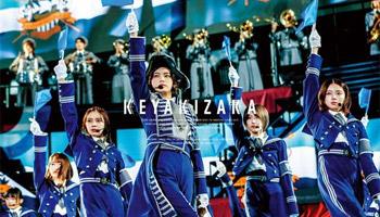 欅坂46 野外ワンマンライブ「欅共和国2019」ついに映像化!