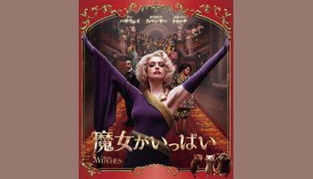 驚きと希望のファンタジー『魔女がいっぱい』Blu-ray&DVD化!