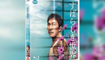 役所広司主演×西川美和監督 映画『すばらしき世界』Blu-ray&DVD発売