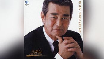 【追悼】俳優 渡哲也さん