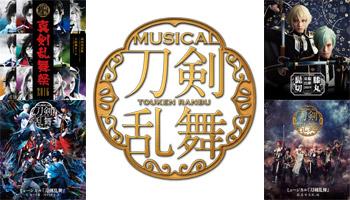【予告】ミュージカル『刀剣乱舞』5周年記念旧譜フェア