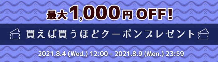 【最大1,000円OFF】期間限定 買えば買うほどクーポンプレゼント!