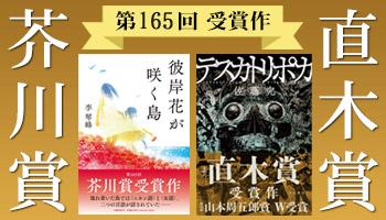 第165回芥川・直木賞受賞作決定(2021年7月開催)