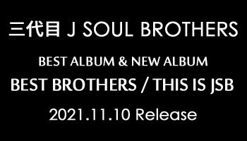 三代目 J SOUL BROTHERS ベストアルバム&最新アルバムリリース!