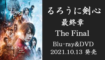 映画『るろうに剣心 最終章 The Final』待望のBlu-ray&DVD化