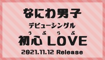 なにわ男子 待望のデビューシングル「初心LOVE(うぶらぶ)」11/12発売!