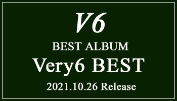 V6 メンバーセレクトによるベストアルバム「Very6 BEST」10/26発売!