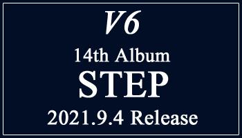 V6 全曲新曲で構成されたアルバム「STEP」9/4発売!