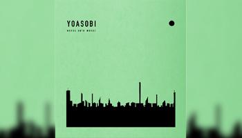 YOASOBI 話題曲を網羅した2nd EP「THE BOOK 2」12/1発売!