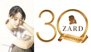 ZARD 30周年YEAR企画!オリジナルアルバム リアレンジ・リマスター盤一挙発売