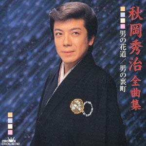 秋岡秀治全曲集 秋岡秀治 CDアルバム - Neowing