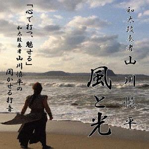 和太鼓奏者山川慎平 風と光