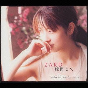 アルバム zard