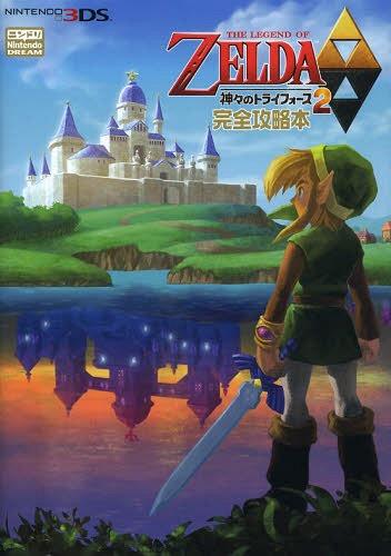 ゼルダの伝説神々のトライフォース2完全攻略本 (Nintendo ...
