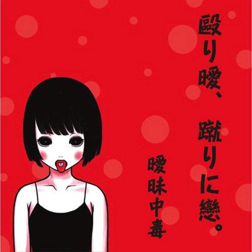 毆り曖、蹴りに戀。 駄菓子菓子(曖昧中毒) CDアルバム - Neowing