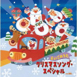 クリスマスソング・スペシャル~えいごのうた~ キッズ CDアルバム ...