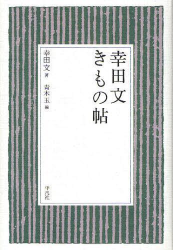 文 木 幸田