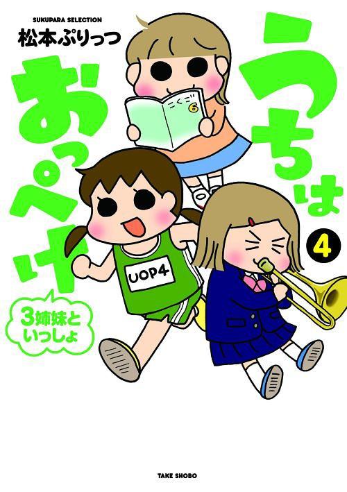 うちはおっぺけ 3姉妹といっしょ 4 (すくパラセレクション) 松本 ...