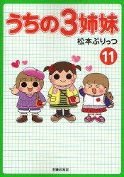 うちの3姉妹 11 松本ぷりっつ 本/雑誌 - Neowing
