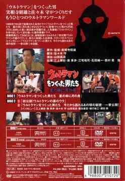 DVD] ウルトラマンをつくった男たち 星の林に月の舟 / TVドラマ - Neowing