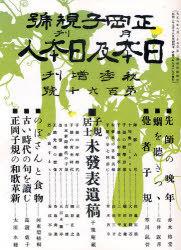 日本及日本人 正岡子規号 日本及日本人社 本/雑誌 - Neowing