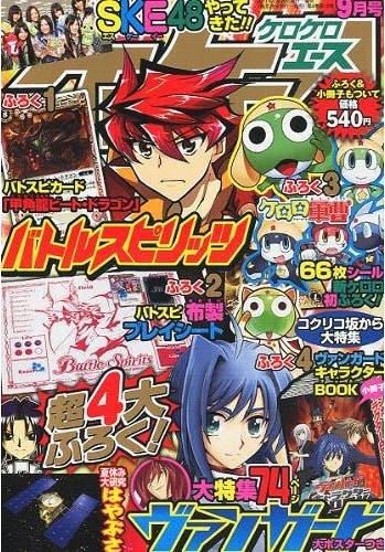 ケロケロエース 2011年9月号 ケロケロエース編集部 本/雑誌 - Neowing