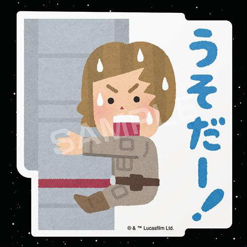 Star Wars スター ウォーズ ダイカットステッカー 05 ルーク スカイウォーカー Illustration By みふねたかし グッズ Neowing