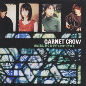 君の家に着くまでずっと走ってゆく GARNET CROW CDアルバム - Neowing