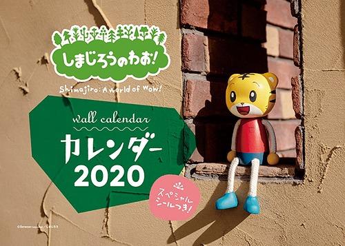 しまじろうのわお! [2020年カレンダー] カレンダー グッズ - Neowing