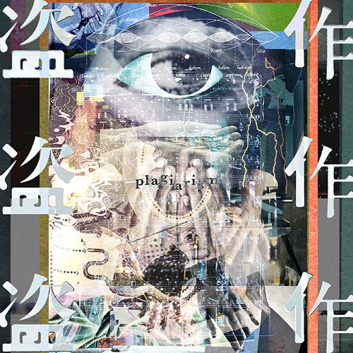 盗作 [通常盤] ヨルシカ CDアルバム - Neowing